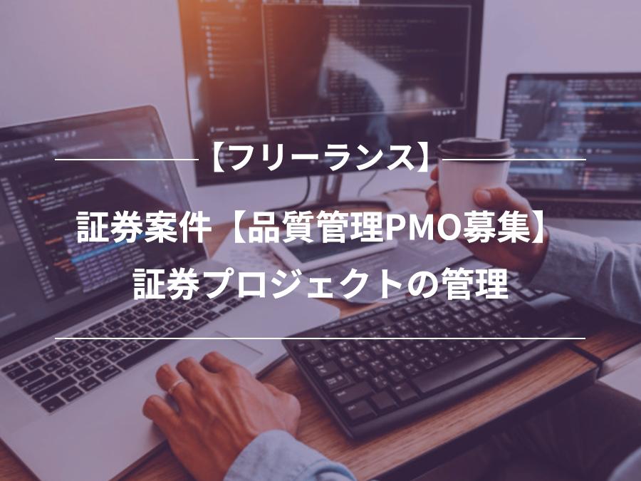 証券案件【品質管理PMO募集】-証券プロジェクトの管理