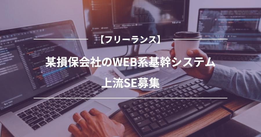 某損保会社のweb系基幹システムの上流SE募集