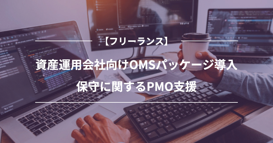 資産運用会社向けOMSパッケージ導入・保守に関するPMO支