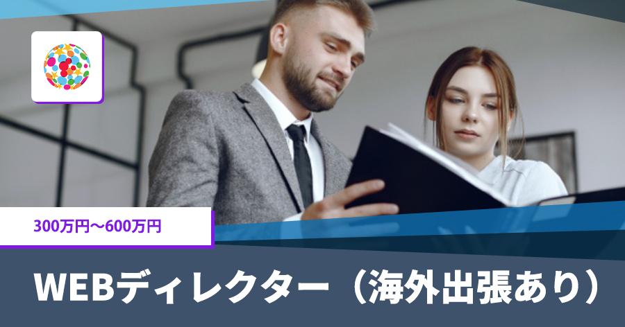 Webディレクター(海外出張あり)