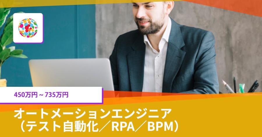 オートメーションエンジニア(テスト⾃動化/RPA/BPM)