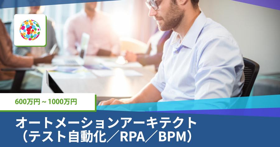 オートメーションアーキテクト(テスト⾃動化/RPA/BPM)
