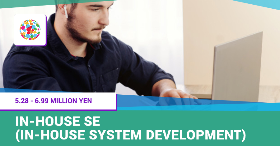 In-house SE (In-house system development)
