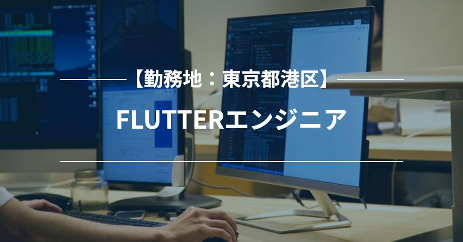 Flutterエンジニア